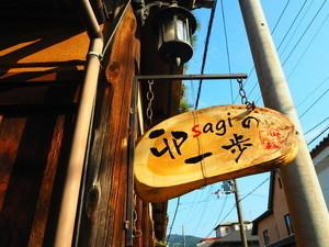 卯sagiの一歩.JPG